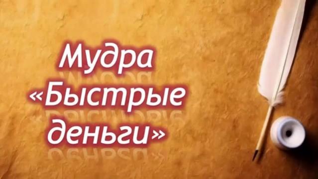 "Мудры ""Быстрые Деньги"""