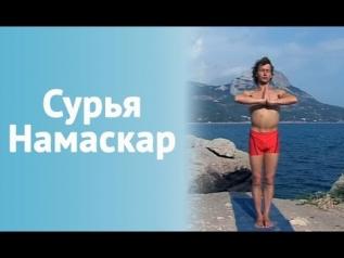 Сурья Намаскар. Видео. Приветствие Солнцу