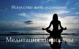 Медитация випассаны - Искусство жить осознанно. Аудиокнигa | Медитация | Эзотерика