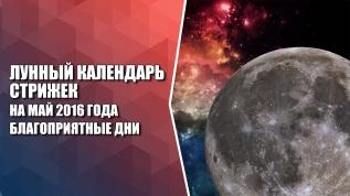 Лунный календарь стрижек на май 2016 года