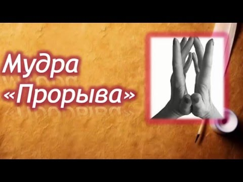 """Мудра """"ПРОРЫВА"""" в материальном плане"""