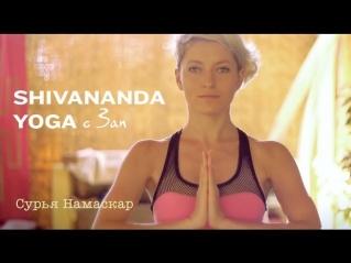 Сурья Намаскар с Зап, видеоурок. Шивананда йога