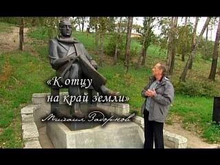 «К отцу на край земли» - фильм Михаила Задорнова
