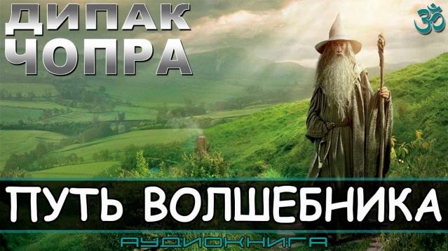 Дипак Чопра - Путь Волшебника (аудиокнига)