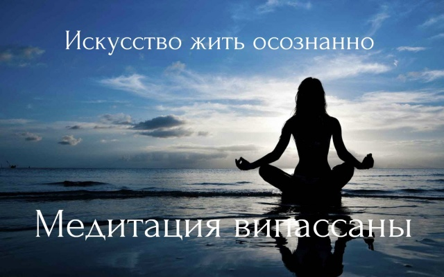 Медитация випассаны - Искусство жить осознанно. Аудиокнигa   Медитация   Эзотерика