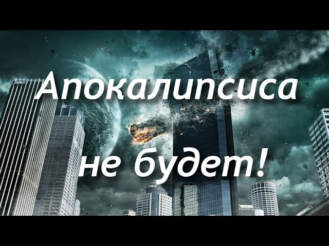 182 Апокалипсиса не будет!