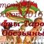 Восточный гороскоп. Год Обезьяны