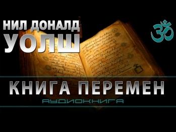 Нил Доналд Уолш — Книга Перемен (Важные моменты), аудиокнига, читает Nikosho | ЭЗОТЕРИКА