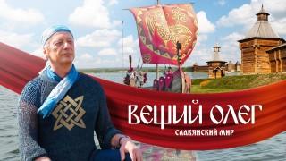 """Фильм """"Вещий Олег. Обретённая быль""""."""