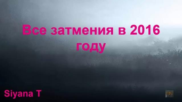 Затмения 2016 года